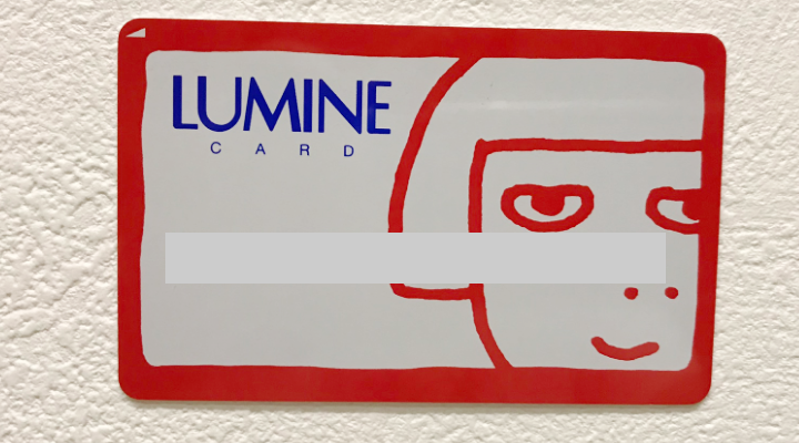 ルミネカードの仮カード