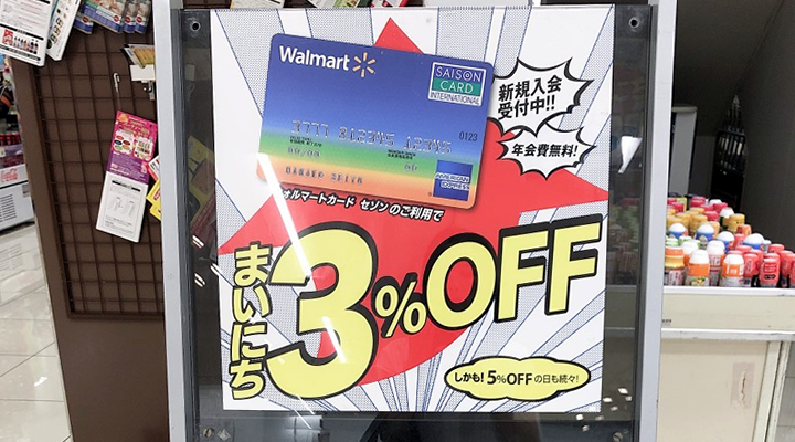 ウォルマートカードなら毎日3%オフで買物ができる
