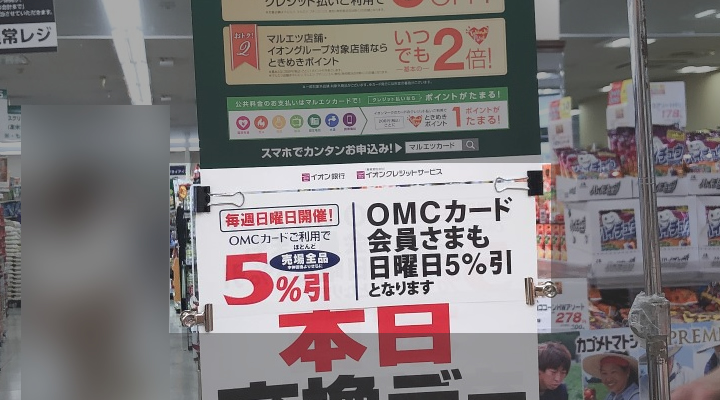 OMCカードも5%オフ