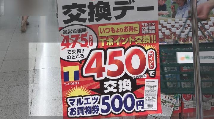 マルエツTポイント450Pで500円に交換