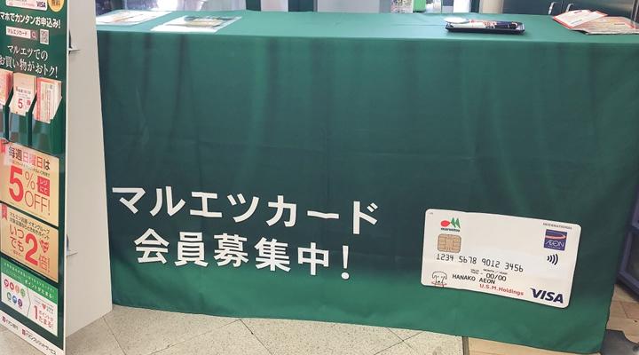 マルエツカード新規入会