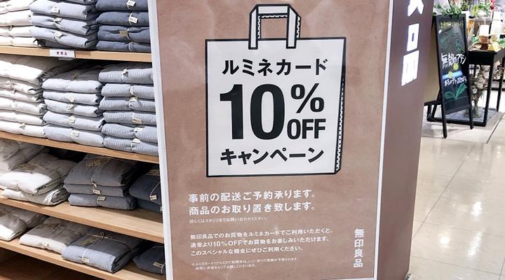無印良品10%オフ