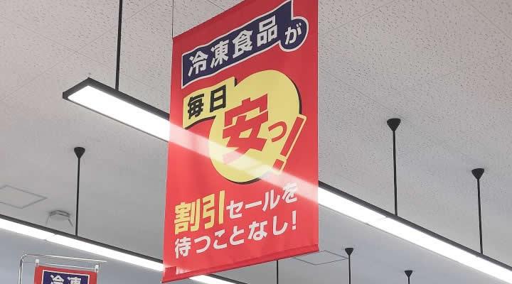冷凍食品が毎日安い
