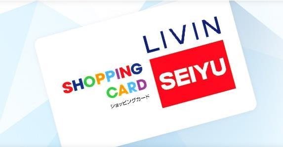 西友ショッピングカード