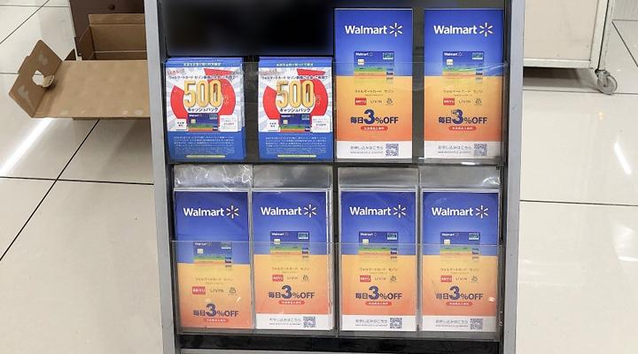 ウォルマートカード店頭申込窓口