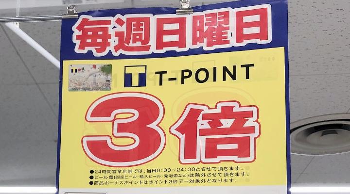 Tポイント3倍