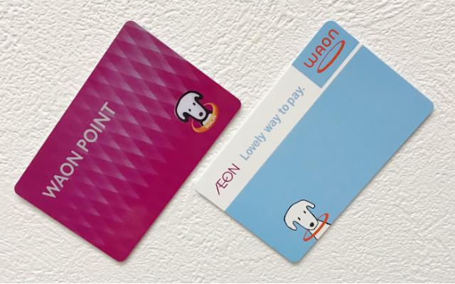 WAONポイントカードと電子マネーWAON