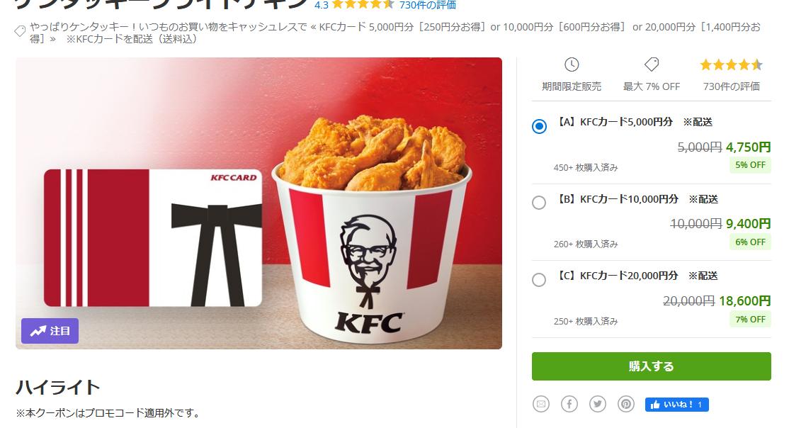 グルーポンで購入できるKFCカード