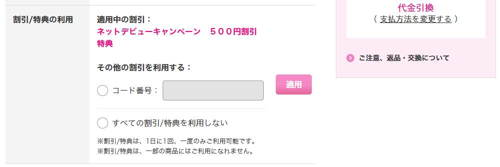 ショップチャンネルのネットデビューキャンペーン500円割引クーポン