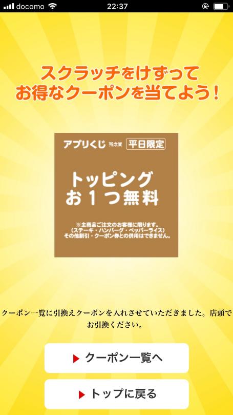 ペッパーランチ公式アプリの平日限定クーポン