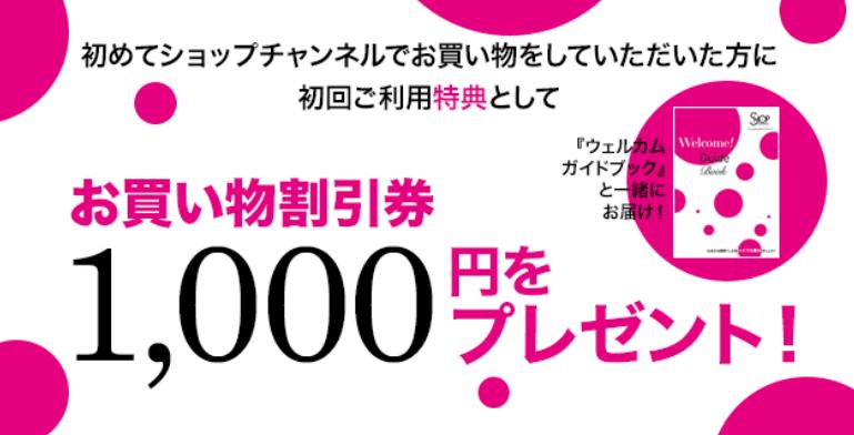 ショップチャンネルの1000円割引券