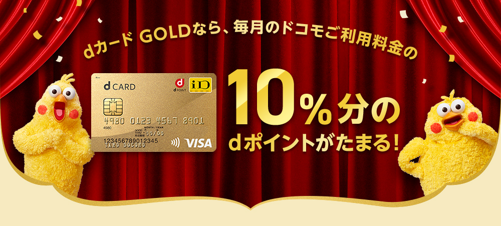 dカード GOLD10%還元